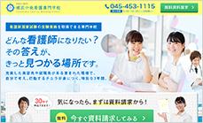 横浜中央看護専門学校様 LP